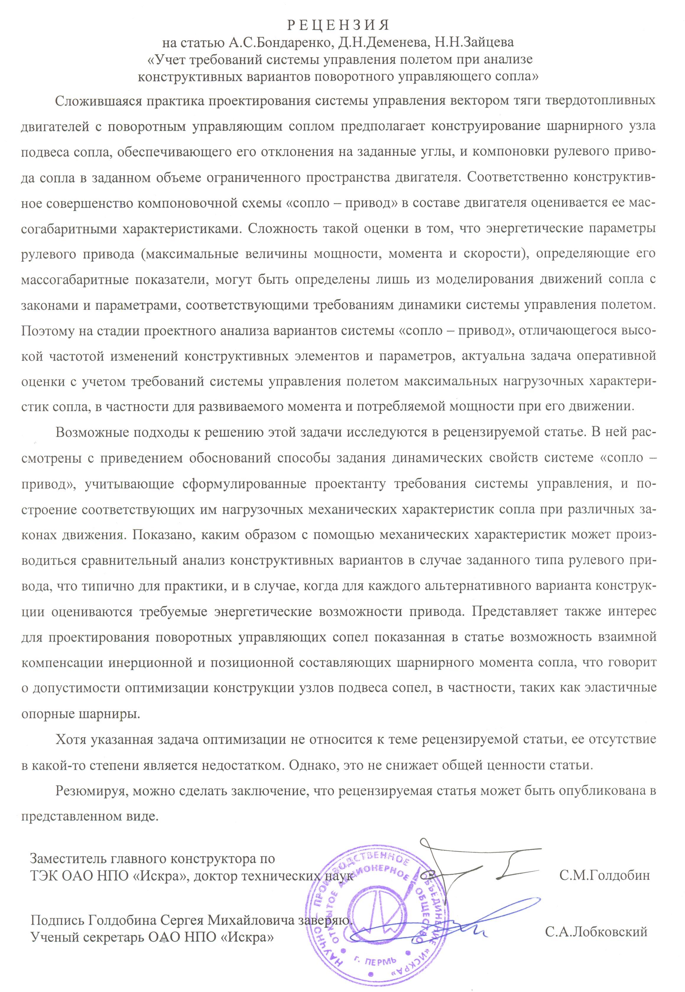 Как написать отзыв: 7 шагов, примеры отзывов Копирайтинг c 54